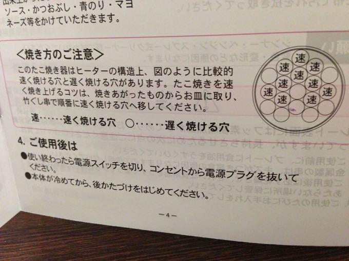 takoyaki15