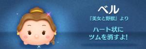 tsumutsumu4