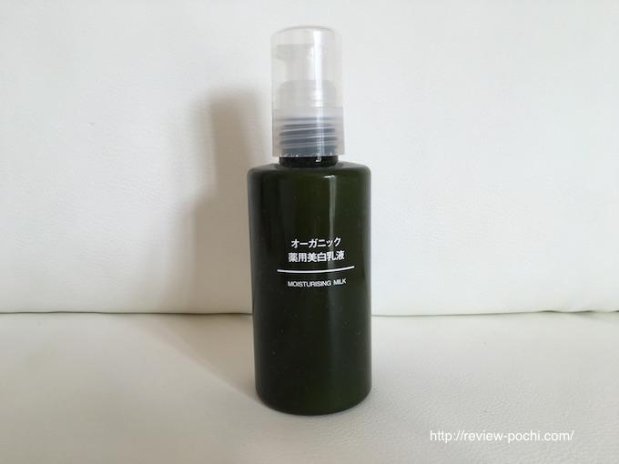 乳液・敏感肌用・さっぱりタイプ(携帯用)