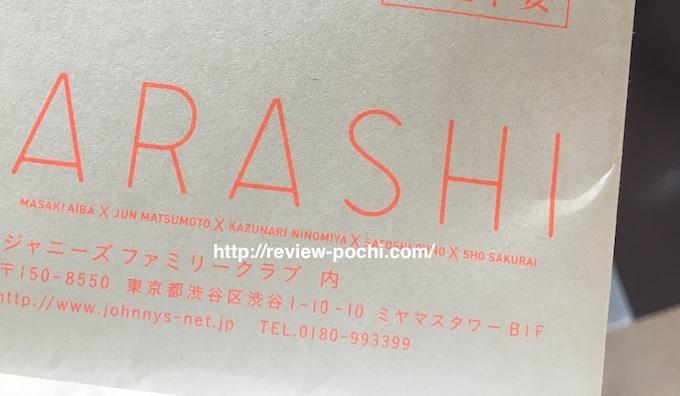 arashi11071