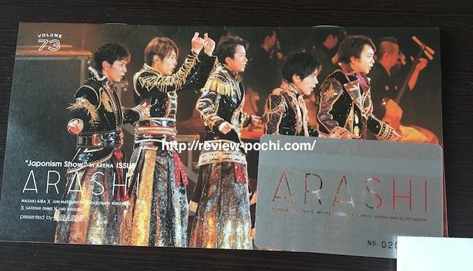 arashi11072