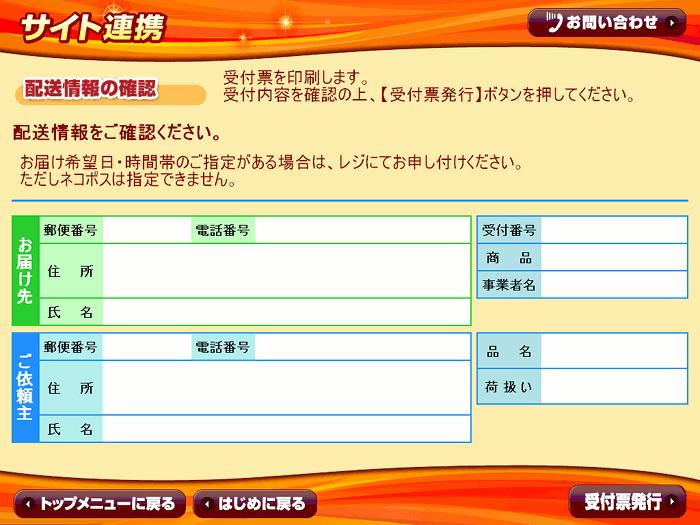 rakuraku_kstation06