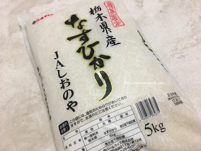 nasuhikari3